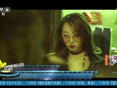 [视频]《巨额来电》定档12·8 曝先导预告