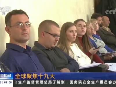 [视频]全球聚焦十九大 各界深入解读 中国成就赢赞誉