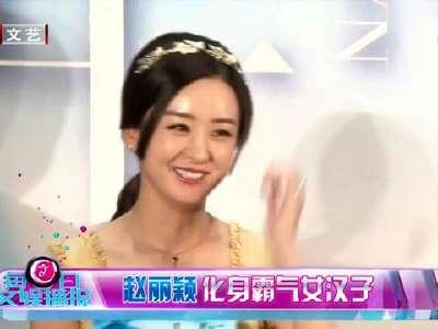 [视频]赵丽颖化身霸气女汉子