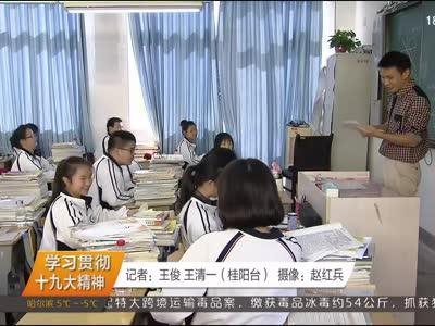 2017年11月07日湖南新闻联播
