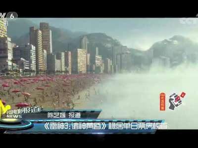 [视频]《雷神3:诸神黄昏》稳居单日票房榜首