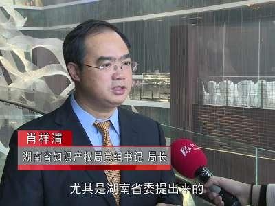 2017知识产权湘江峰会在长沙举行 湖南专利实力位居全国第七