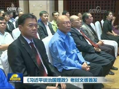 [视频]《习近平谈治国理政》老挝文版首发