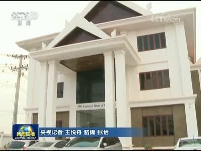 [视频]老挝各界期待习主席到访深化两国合作
