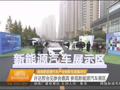 2017年11月15日湖南新闻联播