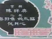 越剧《红楼梦》 00版头