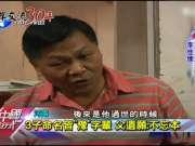 这家公司用科技做善事 台湾媒体都被感动