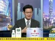 《海峡新干线》20171117:陈水扁不满在家养病被传唤