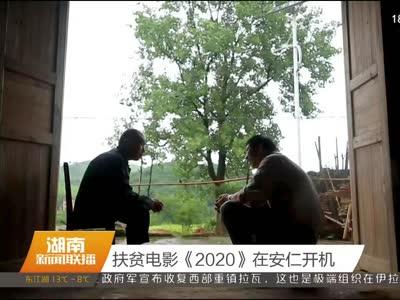 扶贫电影《2020》在安仁开机