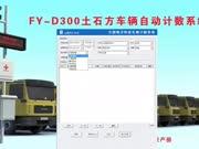 土石方车辆的远程监控 土石方车辆计数设备