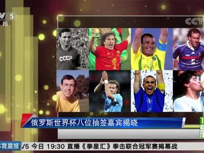 [视频]俄罗斯世界杯八位抽签嘉宾揭晓
