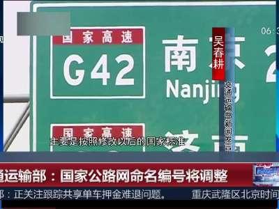 [视频]交通运输部:国家公路网命名编号将调整