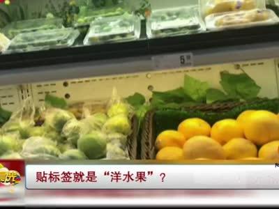"""[视频]贴标签就是""""洋水果""""?"""
