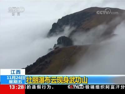 [视频]江西:壮丽瀑布云现身武功山