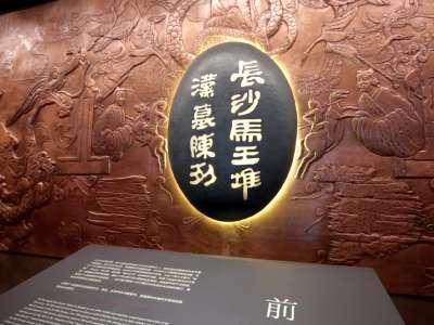 阔别5年后湖南省博物馆重新启航 科技还原辛追古墓