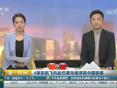 [视频]4架东航飞机赴巴厘岛接滞留中国旅客