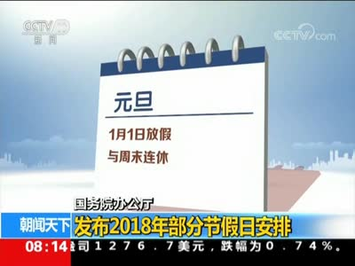 [视频]国务院办公厅:发布2018年部分节假日安排