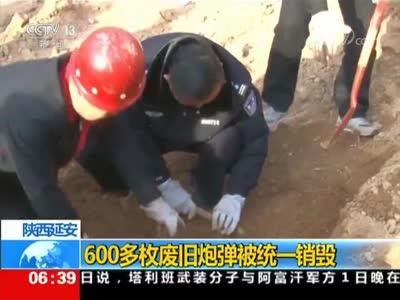 [视频]陕西延安 600多枚废旧炮弹被统一销毁