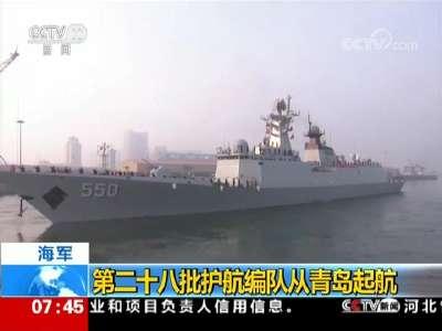 [视频]海军:第二十八批护航编队从青岛起航