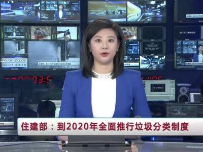 [视频]住建部:到2020年全面推行垃圾分类制度