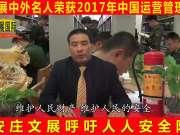 华安消防工程庄文展厉害 中国军队改革进程 25