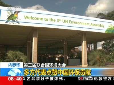 [视频]第三届联合国环境大会 内罗毕 多方代表点赞中国环保贡献