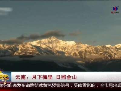 [视频]云南:月下梅里 日照金山