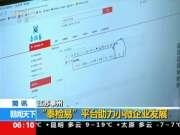 """江苏泰州:""""泰检易""""平台助力小微企业发展"""