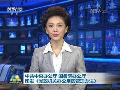 [视频]中共中央办公厅 国务院办公厅印发《党政机关办公用房管理办法》