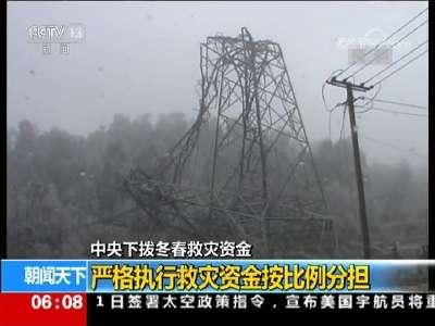 [视频]中央下拨冬春救灾资金57亿余元