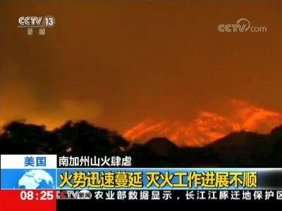 [视频]美国 南加州山火肆虐