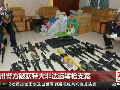 [视频]杭州警方破获特大非法运输枪支案