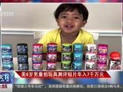 美6岁男童拍玩具测评短片年入7千万元