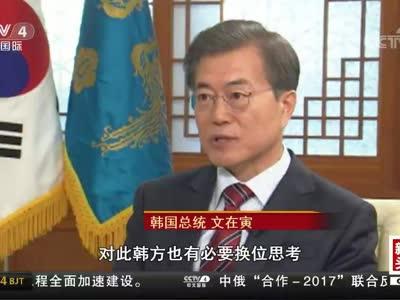 [视频]文在寅访华 韩媒:中韩关系迎回暖契机