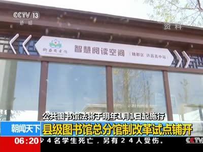 [视频]公共图书馆法将于明年1月1日起施行