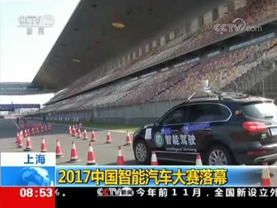 [视频]上海 2017中国智能汽车大赛落幕