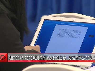 湖南2017-2020残疾预防行动计划出台  婚检率要达80%以上