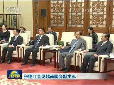 [视频]张德江会见越南国会副主席