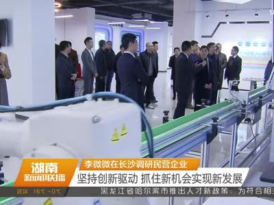 2017年12月21日湖南新闻联播