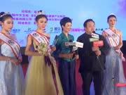 2017世界旅游形象小姐大赛中国总决赛完美收官