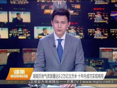 2017年12月22日湖南新闻联播