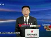 《东南军情》20171223:中国大航母时代即将来临
