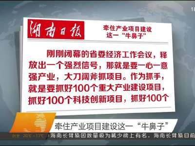 2017年12月25日湖南新闻联播