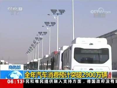[视频]商务部:全年汽车消费预计突破2900万辆
