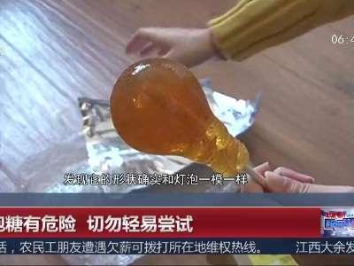 [视频]灯泡糖有危险 切勿轻易尝试
