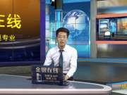金银在线张龙12月27日期货直播行情分析