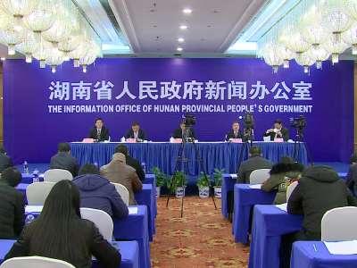 【全程回放】湖南省加大全社会研发经费投入行动计划(2017—2020年)新闻发布会