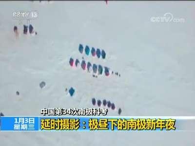 [视频]中国第34次南极科考 延时摄影:极昼下的南极新年夜