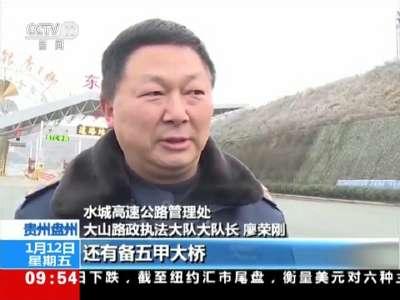 [视频]贵州盘州:孕妇临产遇封路 紧急除冰开通道