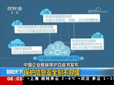 [视频]中国企业数据保护白皮书发布 保护信息安全刻不容缓